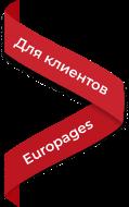 Для клиентов Europages
